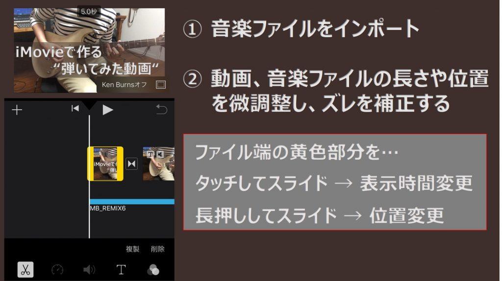 iMovieで弾いてみた動画1