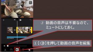 iMovieで弾いてみた動画3