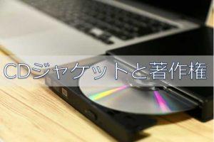 CDジャケットと著作権