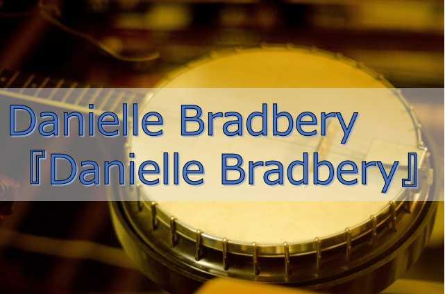 カントリーシンガーDanielle Bradbery (ダニエル・ブラッドベリー)