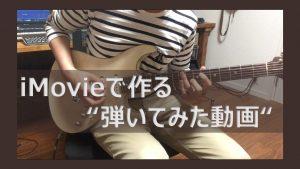 iMovieで弾いてみた動画