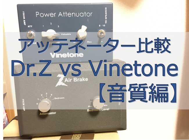 Dr.Z, Vinetone パワーアッテネーターの音質比較