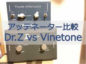 アッテネーター比較_Dr.Z Air Brake vs Vinetone_Power Attenuator