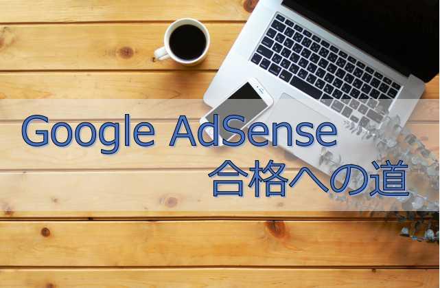 Google AdSense合格への道