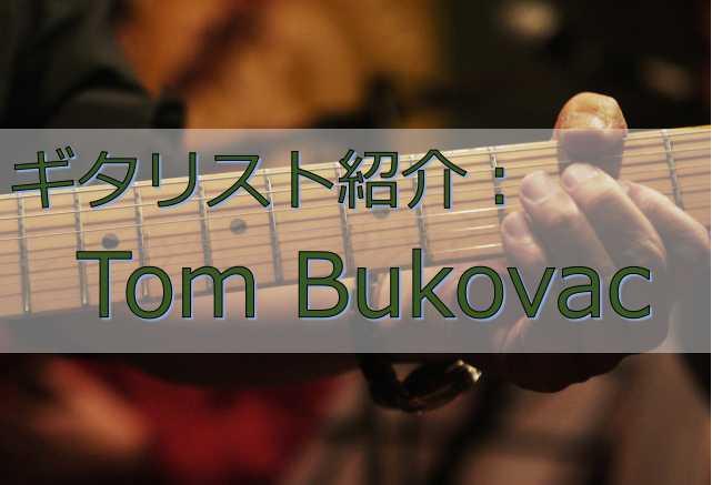 ナッシュビルの凄腕セッションギタリスト、Tom Bukovac