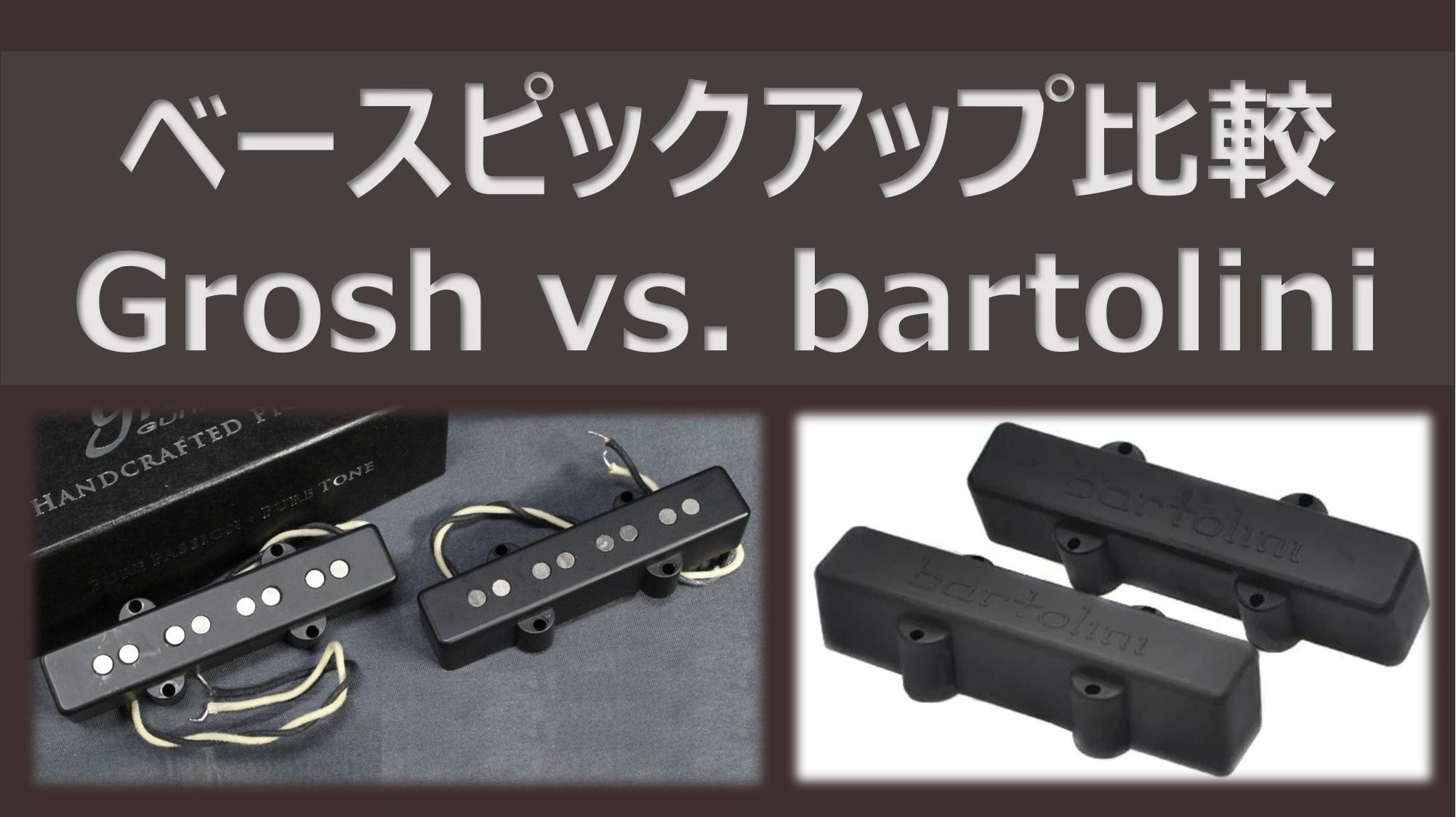 ベースピックアップ比較, Grosh vs. Bartolini