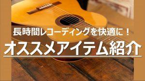ギター用フットレスト