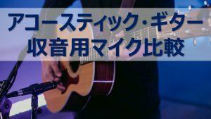 アコースティックギター収音用マイク比較