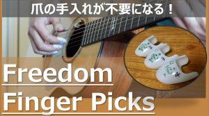 Freedom Finger Picks