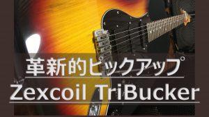 Zexcoil Tribucker紹介