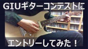 GIUギターコンテスト2