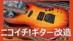 ニコイチギター改造