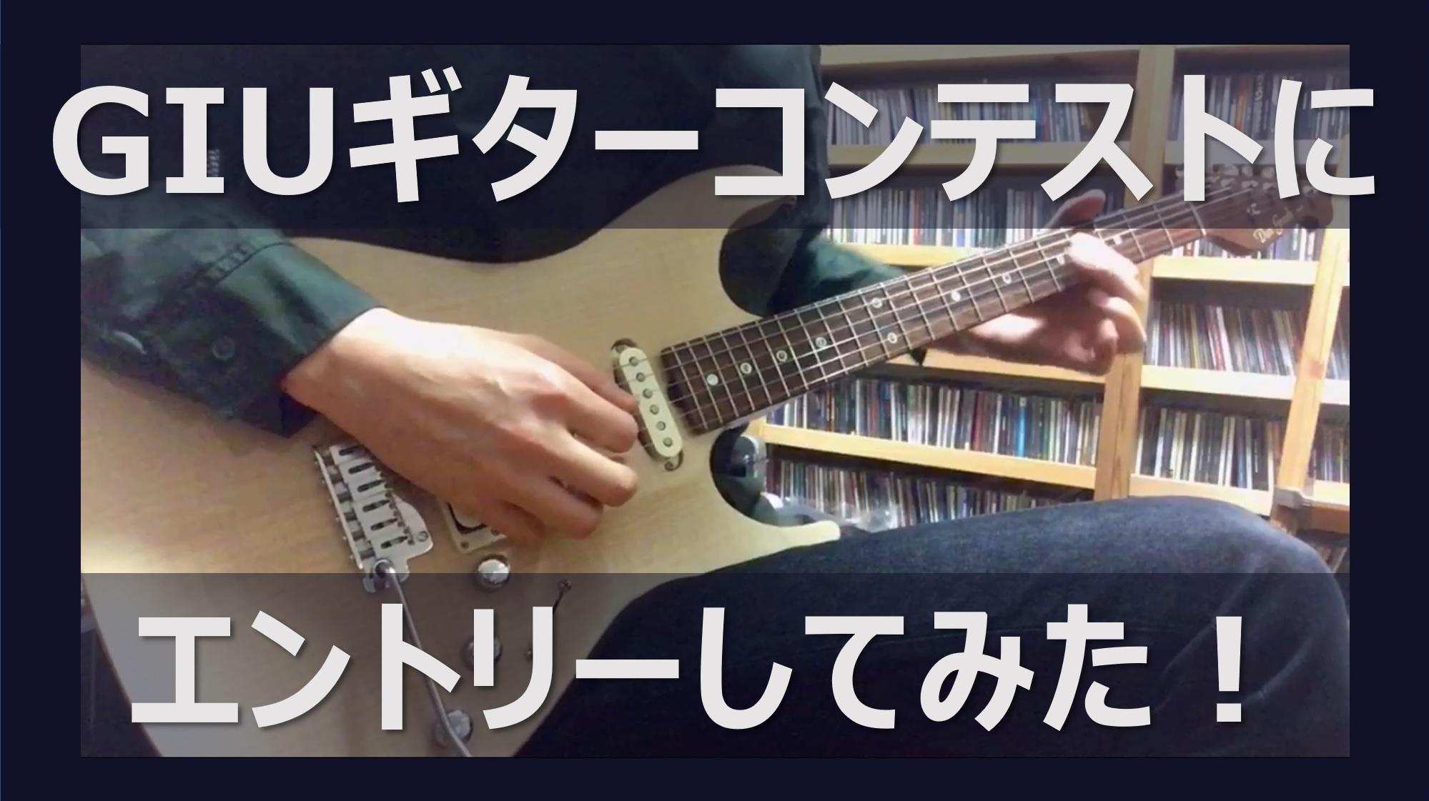 GIUギターコンテスト