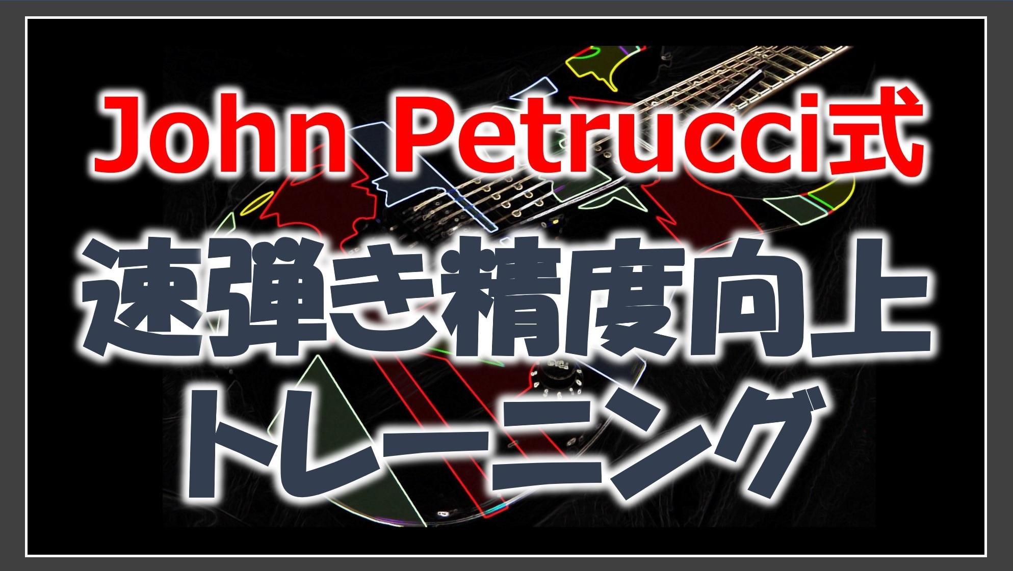 ジョンペトルーシ式練習方法