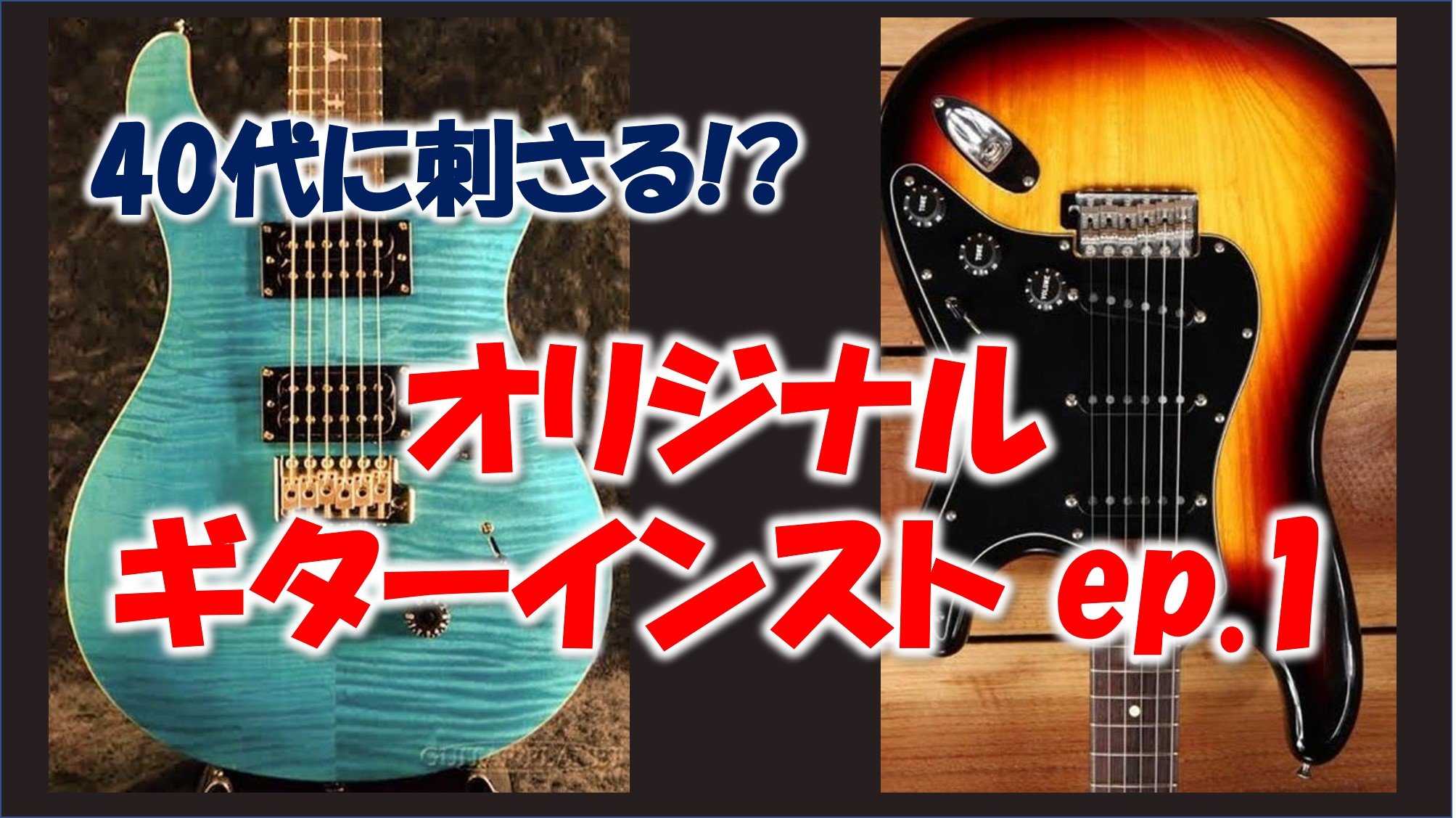 ギターインストep1